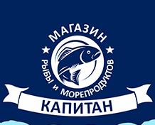 Магазин рыбы и морепродуктов Капитан